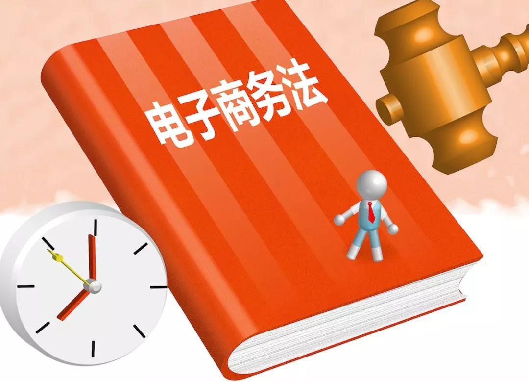《电子商务法》将自2019年1月1日起施行,这些亮点了解一下_最新政策_政策法规_中国洗涤用品行业信息网