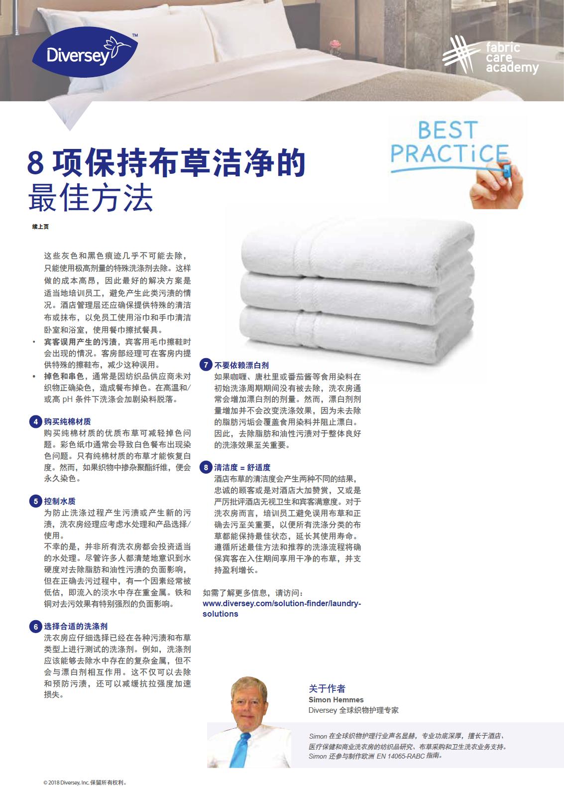 8项保持布草洁净的最佳方法_市场观察_工业与公共设施清洁_中国洗涤用品行业信息网